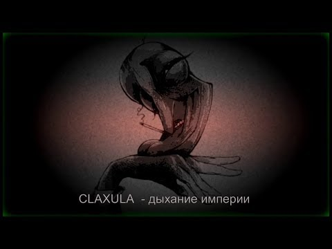 el imperio zombi  (дыхание империи)   CLAXULA MUSIC