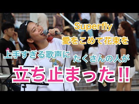 うますぎる歌声に、通る人がたくさん立ち止まった‼︎愛をこめて花束を/Superfly(acane 08.11 新宿路上ライブ)