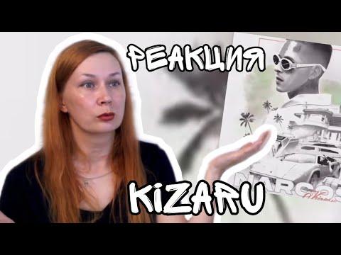TATJANIUM I РЕАКЦИЯ I Kizaru - Narcos (Prod.by YG Woods)