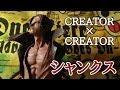 UFOキャッチャー~ワンピース CREATOR×CREATOR 胸像シャンクス 特別カラーver.橋渡し~
