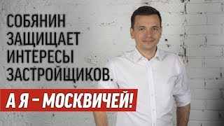 Илья Яшин: «Собянин защищает интересы не москвичей, а олигархов и чиновников»