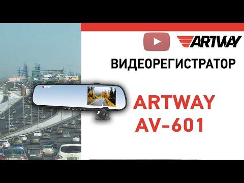 Artway AV-601