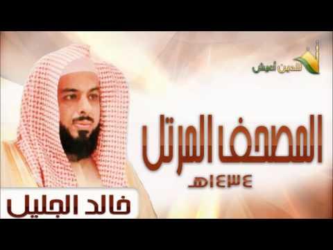 القرآن الكريم كاملا للشيخ خالد الجليل (3-1) The Complete Holy Quran Khalid Al Jalil