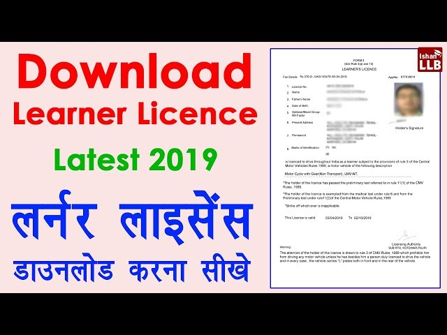 How to Download Learner Licence Online 2019 - Learning Licence कैसे डाउनलोड करे? | Download LL 2019