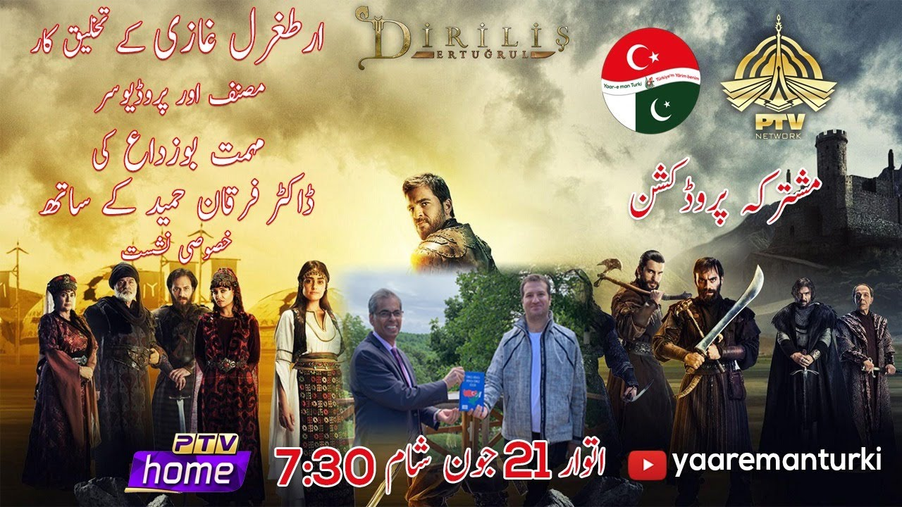 Pakistan is in the soul of Turks:Mehmet Bozdağ,producer/authorپاکستان  ترکوں کی روح ہے: مہمت بوزداع