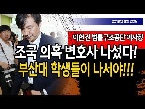 조국 의혹 변호사들 나섰다!!! (이헌 전 법률구조공단 이사장) / 신의한수