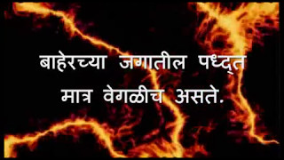Success secrets 2 Marathi.wmv