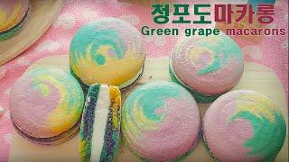 ★청포도마카롱 만들기 : 청포도가 톡톡 씹히는 청포도마…