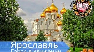 ярославль yaroslavl достопримечательности туризм таймлапс 2017