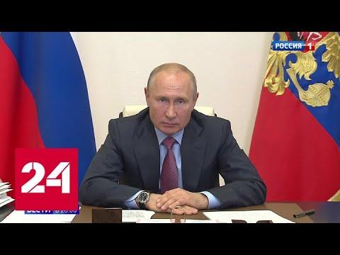 Президент России распорядился подготовить нормативную базу для поддержки рынка труда - Россия 24