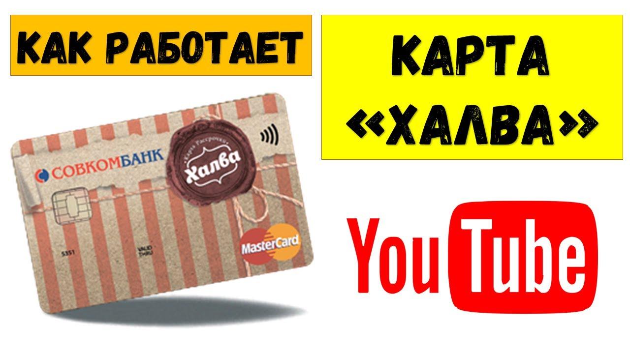 Оформить кредитную карту онлайн совкомбанк