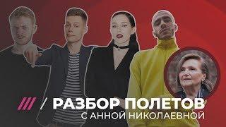 РБ#1. ВДудь, Поперечный, Хаски и Катя Клэп