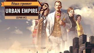 Стрим Urban Empire: продолжение, серия №2