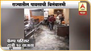 Pune | Yesterday Night Rain Live Report |ABP Majha