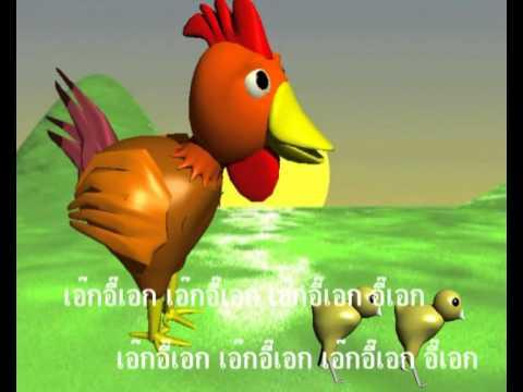 คาราโอแกะ แม่ไก่ใจดี 3D Animation