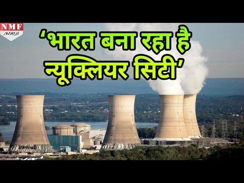 Pakistan ने कहा, India बना रहा है Secret nuclear city, India ने दिया करारा जवाब