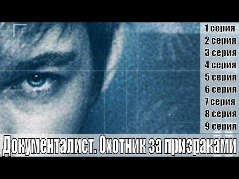 Документалист. Охотник за призраками 1, 2, 3, 4, 5, 6, 7, 8, 9 серия / русская мистика / сюжет,анонс
