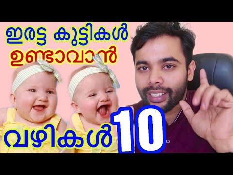 How to get pregnant with Twins|ഇരട്ട കുട്ടികൾ ഉണ്ടാവാൻ10വഴികൾ| how to get pregnancy Malayalam video