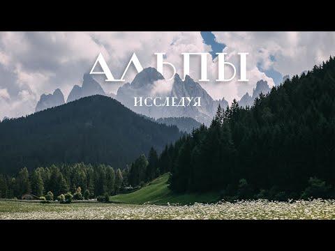 Исследуя Альпы: Бавария, Доломиты, Австрия, Словения. Чистейшие Озера и Величественные Горы