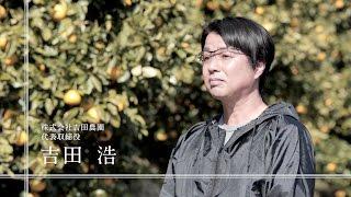 愛媛県下の農林水産就業者、総勢107組の体験談から学べる えひめ農林水...