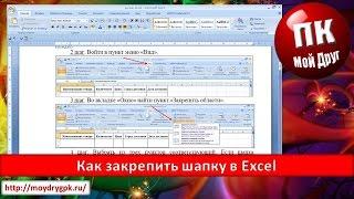 Как закрепить шапку в Excel
