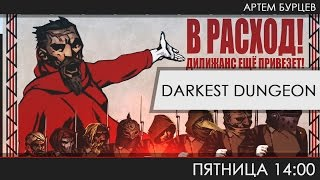 Darkest Dungeon - Марафон смерти!