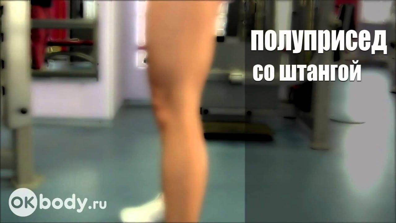как убрать жир сзади ног