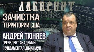 ЛАБИРИНТ | Зачистка территории США| А. Тюняев & Джули По