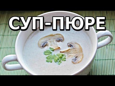 Рецепт супа-пюре из шампиньонов