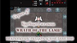 Binding of Isaac Гнев Ягненка - Серия 47 КурЯщего из окна
