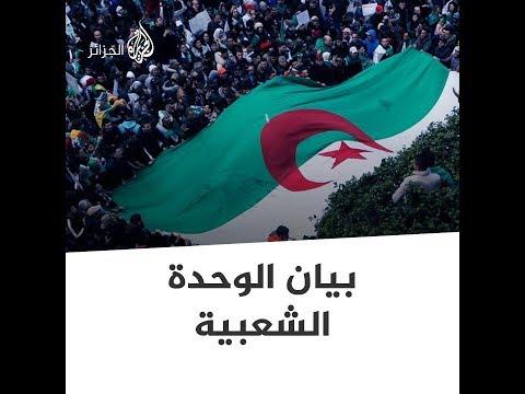 ???? شخصيات وطنية جزائرية توجه نداء لكافة أطياف الشعب عشية الانتخابات  - نشر قبل 2 ساعة