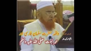 Repeat youtube video ,Sheikh Muhammad Makki واقعہ حضرت سلمان فارسی اور مہر نبوت  صلی اللہ علیہ وسلم