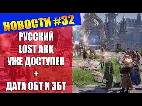 НОВОСТИ #32 - В РУССКИЙ LOST ARK УЖЕ МОЖНО ИГРАТЬ + ДАТА СТАРТА ЗБТ И ОБТ