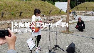 初の大阪城公園 城天そーらびへ出演してきました! 天気は悪くなかった...