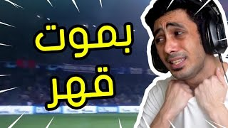 فيفا 21 - صار لي كل قلتش ممكن تتخيلونه في اللعبة ! 😩 | FIFA 21
