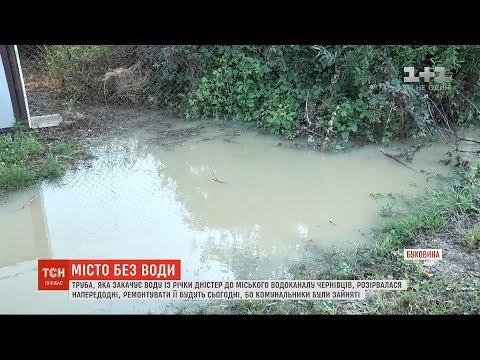 ТСН: Чернівці залишилися без води через масштабний прорив водогону