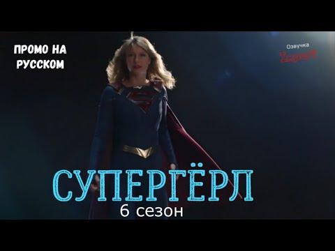 Супергёрл 5 сезон / Supergirl Season 5 / Русское промо
