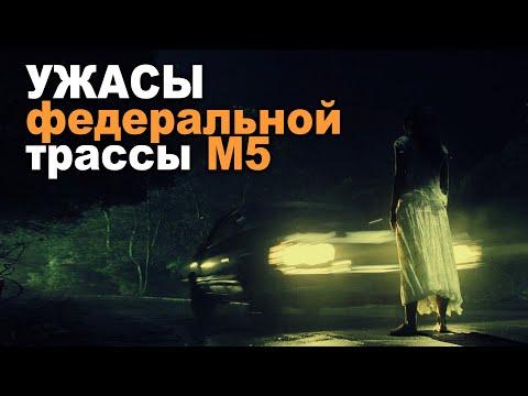 Проклятая трасса в Башкирии М-5. Страшные рассказы. Ужасы.