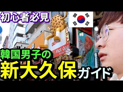 【これがコリアタウン?】新大久保を歩いて見た韓国人の反応【正直すぎ注意】