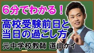 高校入試 #面接 〜道山ケイ 友達募集中〜 ☆さらに詳しい!!高校受験前日...