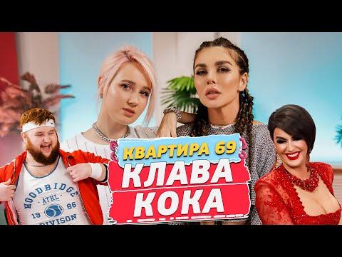 Клава Кока - О своем парне и детях от Моргенштерна / Квартира 69 #1