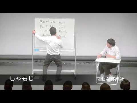 しゃもじ『英語の授業』