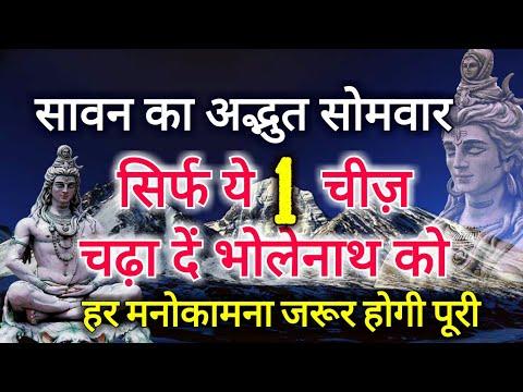 20 अगस्त सावन का चौथा सोमवार, इस बार चढ़ा दे भोलेनाथ को ये एक चीज़, पूरी होगी सारी मनोकामना Saavn