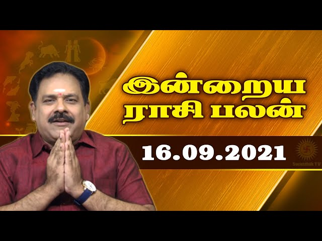 16.09.2021 | Indraya Rasi Palan | Today Rasi Palan | 9444453693 | Daily Rasi Palan | Swasthik Tv