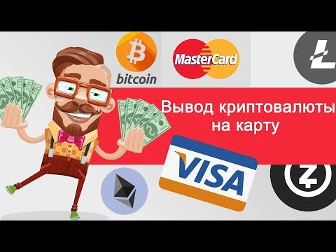 Вывод криптовалюты на карту - Как вывести деньги с биржи криптовалют на карту с мин. комиссией