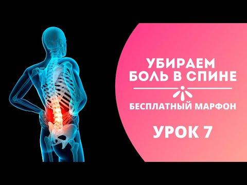 Урок 7. Убираем боль в спине