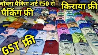 Shirts wholesale market in Delhi | shirt manufacturer in Delhi | Shirt factory in Gandhi Nagar Delhi