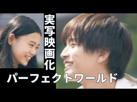 岩田剛典、杉咲花が様々な表情魅せる『パーフェクトワールド』