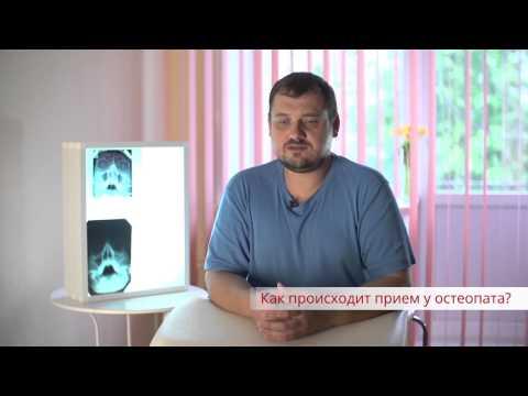Остеопат Арсений Гуричев. О приеме