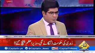 CapitalTV; What impact Balochistan political crisis will have on Senate elections?